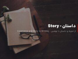 چرا به داستان و نوشتن داستان علاقه دارم