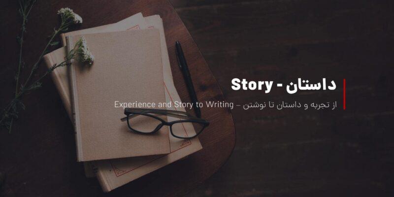 چرا به داستان و نوشتن داشتن علاقه دارم
