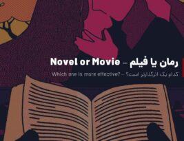 رمان یا فیلم | قدرت اثرگذاری کدام بیشتر است؟