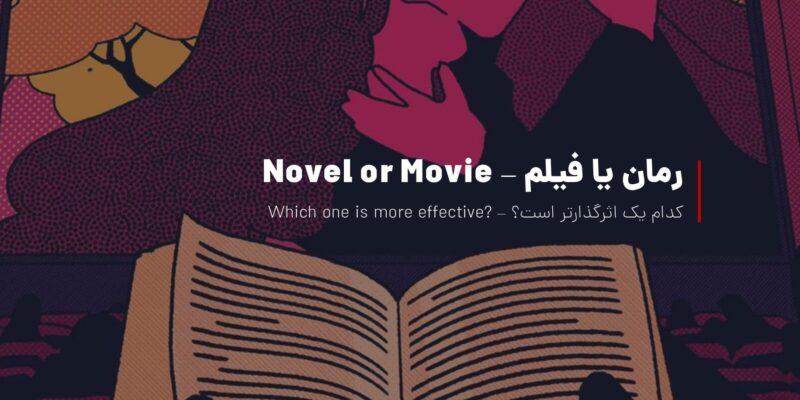 رمان یا فیلم کدام یک اثرگذارتر است؟
