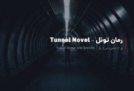 رمان تونل | پر از حس، پر از راز