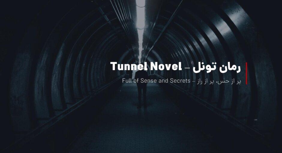 رمان تونل   پر از حس، پر از راز
