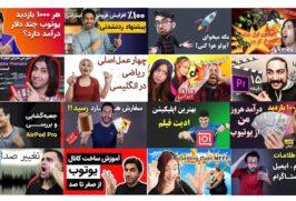 کاور تامبنیل ویدیوهای یوتوب فارسی