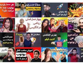 بدون این مسخره بازیا ویدیو آپلود نمیشه؟ | درباره کاورهای یوتوب فارسی